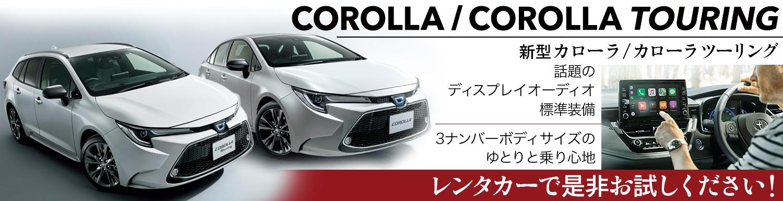 新型カローラ/カローラツーリング・レンタカーで是非お試しください!