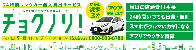 チョクノリ!-小山駅西口ステーション 1/24 START