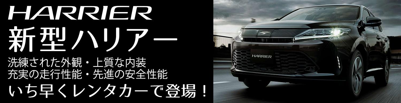 新型ハリアー・いち早くレンタカーで登場!