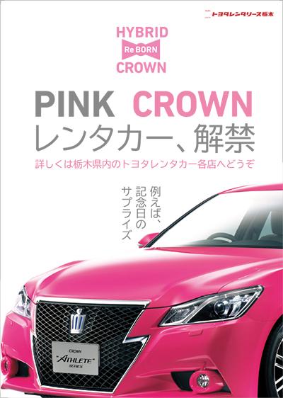 131202pink_crown.jpg