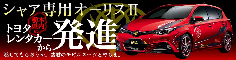 シャア専用オーリスII 栃木県内のトヨタレンタカーから発進
