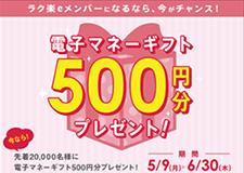 ラク楽eメンバー新規登録で電子マネーギフト500円分プレゼント!