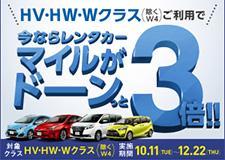 HV・HW・Wクラスご利用でレンタカーマイルを3倍差し上げます!