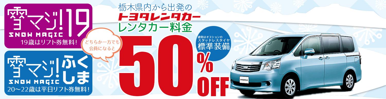 雪マジ!19・雪マジ!ふくしま、会員ならレンタカー50%OFF! みんなで行こう、スキー・スノボ!
