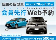 今度はC-HRとヴィッツ!話題の新型車 会員先行Web予約キャンペーン