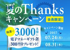 [会員限定!]夏のThanksキャンペーン!