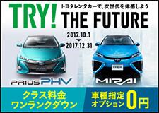 TRY!THE FUTURE~トヨタレンタカーで次世代を体感しよう!