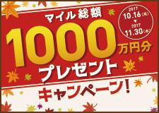 マイル総額1,000万円分プレゼント!