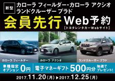 新型プラド・カローラアクシオ/フィールダー、amazonギフト500円分を進呈!