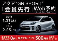 アクアGR-SPORT「会員先行」Web予約キャンペーン