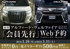 新型ヴェルファイア「会員先行」Web予約キャンペーン