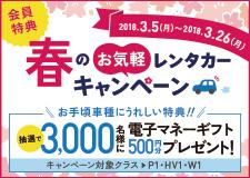 春のお気軽レンタカーキャンペーン