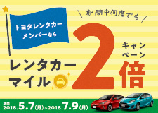 トヨタレンタカーメンバーなら、レンタカーマイル2倍キャンペーン