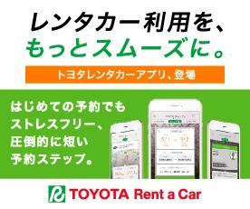 トヨタレンタカーアプリ登場!レンタカー利用を、もっとスムーズに。
