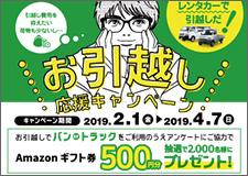 お引っ越し応援キャンペーン アマゾンギフト券500円分進呈!