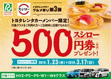 トヨタレンタカーグルメ祭り第3弾 スシロー500円券進呈!
