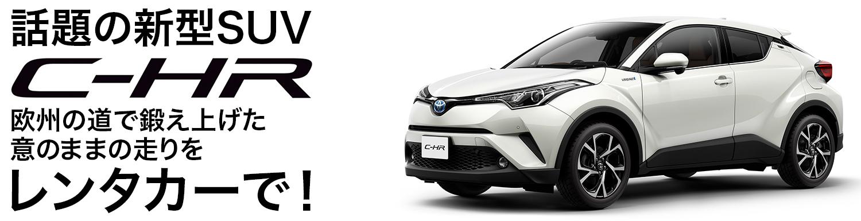 話題の新型SUV「C-HR」レンタカーで!