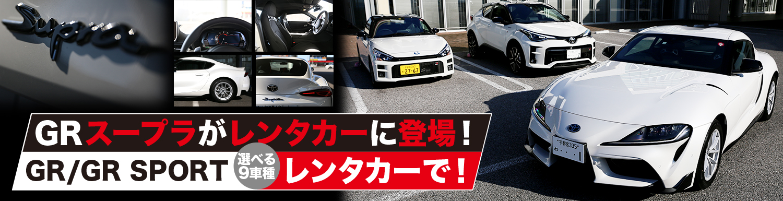 GRスープラがレンタカーに登場!〜GR/GR SPORTレンタカー選べる9車種
