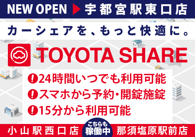 TOYOTA SHARE - トヨタシェア / 宇都宮東口店OPEN