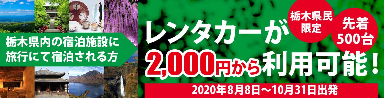 栃木県内の宿泊施設に旅行にて宿泊される方、レンタカーが2000円から利用可能!