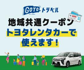 GoToトラベル。地域共通クーポンがトヨタレンタカーでも使えます!
