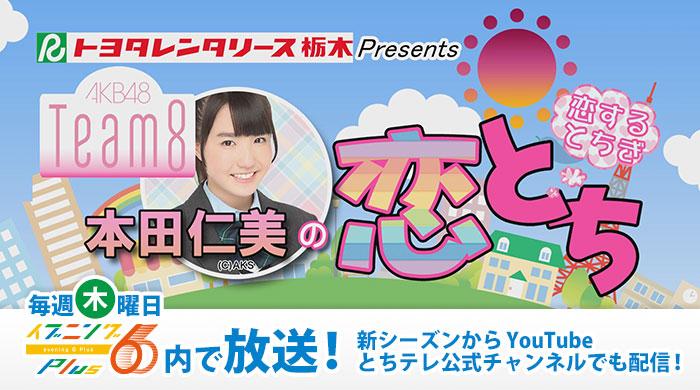 トヨタレンタリース栃木 Presents 本田仁美の恋とち(恋するとちぎ)