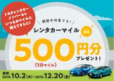 マイル500円分プレゼントキャンペーン