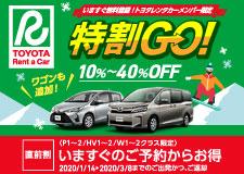 トヨタレンタカーメンバー限定・特割GO