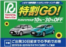 トヨタレンタカーメンバー限定 特割GO!