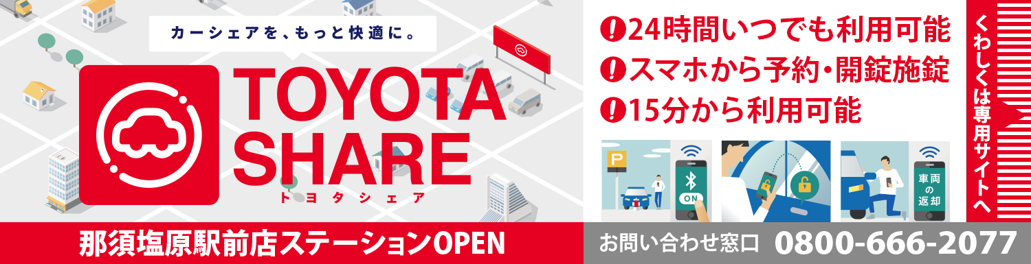 TOYOTA SHARE - トヨタシェア / 那須塩原駅前店ステーションOPEN