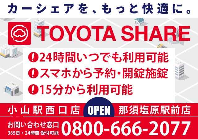 TOYOTA SHARE - トヨタシェア / 那須塩原駅前店・小山駅西口店OPEN