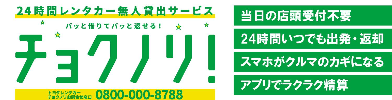 24時間レンタカー無人貸出サービス チョクノリ!