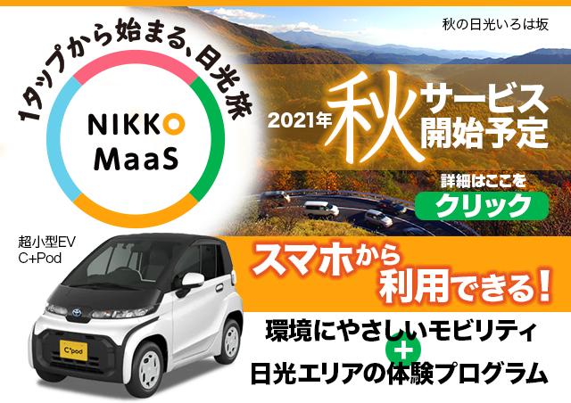 1タップから始まる日光旅〜国内初の環境配慮型・観光MaaS「NIKKO MaaS」2021年秋サービス開始予定!