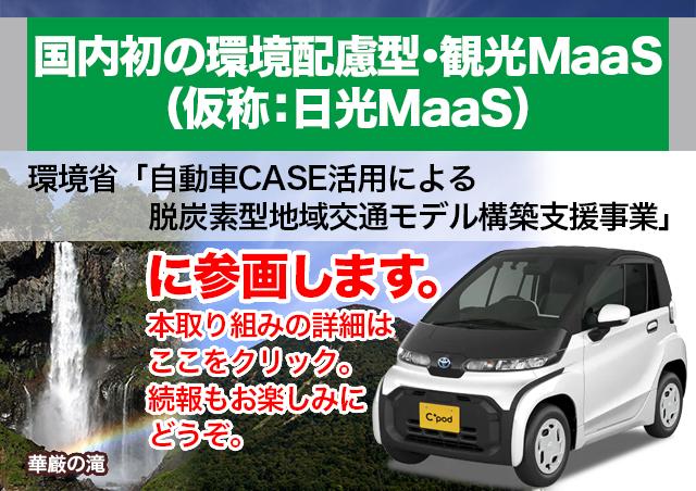 国内初の環境配慮型・観光MaaS(仮称:日光MaaS)- 環境省「自動車CASE活用による脱炭素型地域交通モデル構築支援事業」に参画することが決定しました。